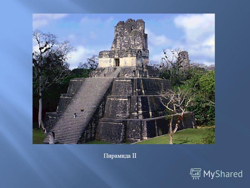 Пирамида II