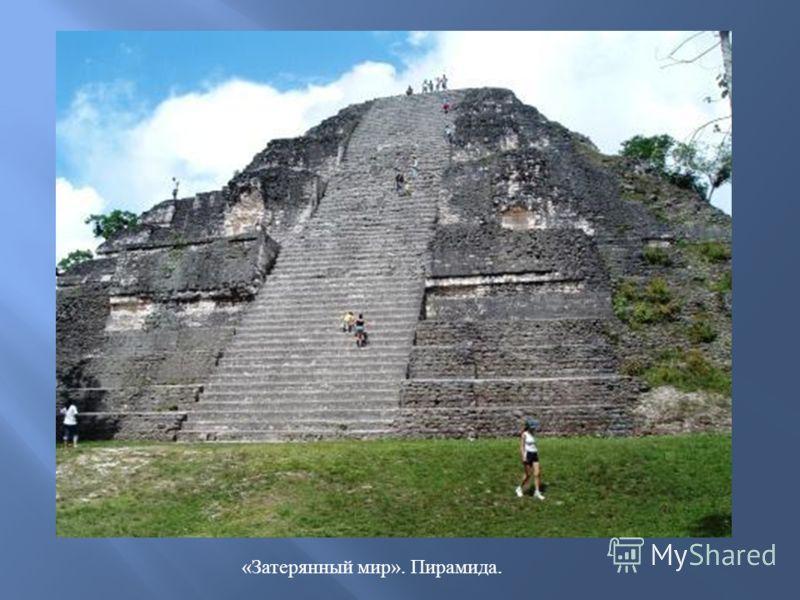 « Затерянный мир ». Пирамида.