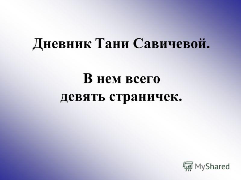 Дневник Тани Савичевой. В нем всего девять страничек.
