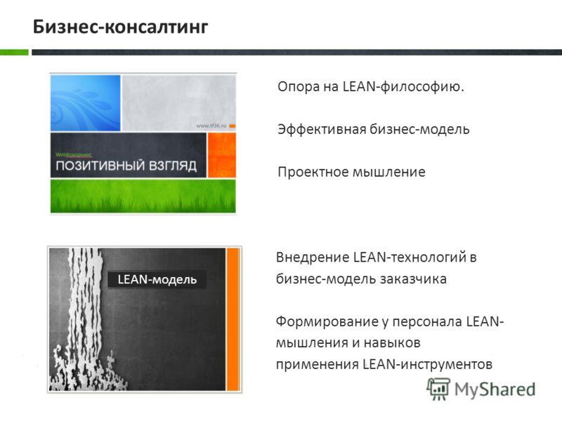 Внедрение LEAN-технологий в бизнес-модель заказчика Формирование у персонала LEAN- мышления и навыков применения LEAN-инструментов Опора на LEAN-философию. Эффективная бизнес-модель Проектное мышление Бизнес-консалтинг LEAN-модель