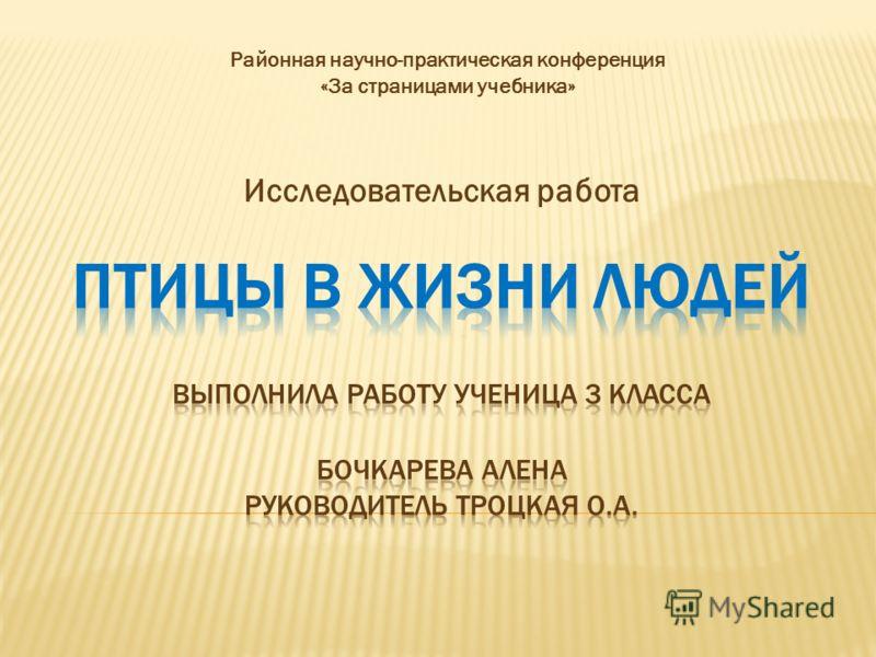 Исследовательская работа Районная научно-практическая конференция «За страницами учебника»