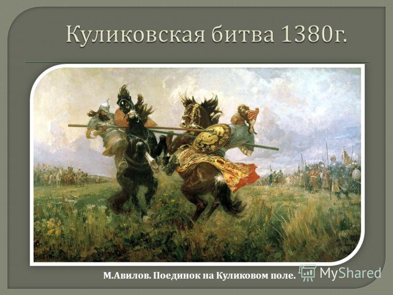 М. Авилов. Поединок на Куликовом поле.