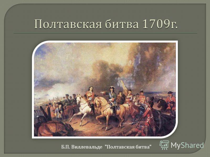 Б. П. Виллевальде  Полтавская битва