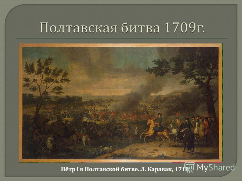 Пётр I в Полтавской битве. Л. Каравак, 1718