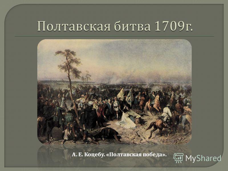 А. Е. Коцебу. « Полтавская победа ».