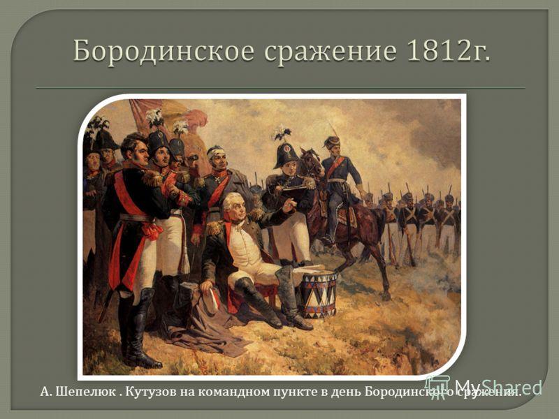 А. Шепелюк. Кутузов на командном пункте в день Бородинского сражения.