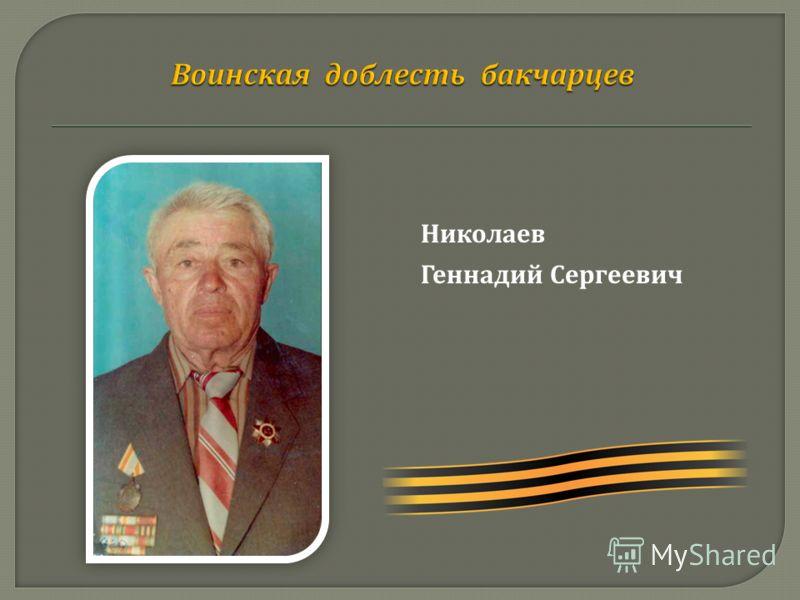 Николаев Геннадий Сергеевич