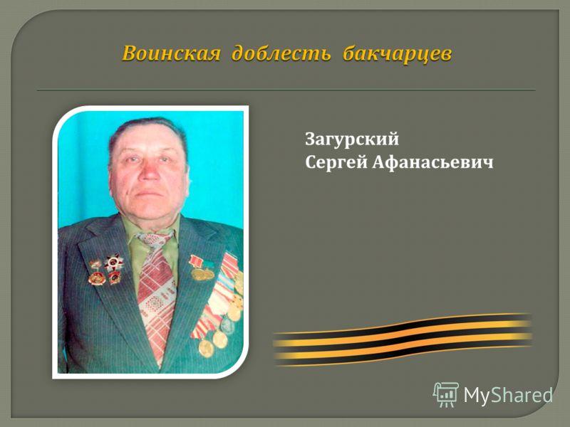 Загурский Сергей Афанасьевич
