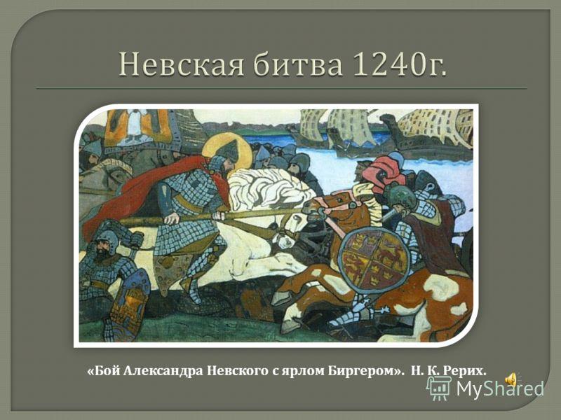 « Бой Александра Невского с ярлом Биргером ». Н. К. Рерих.