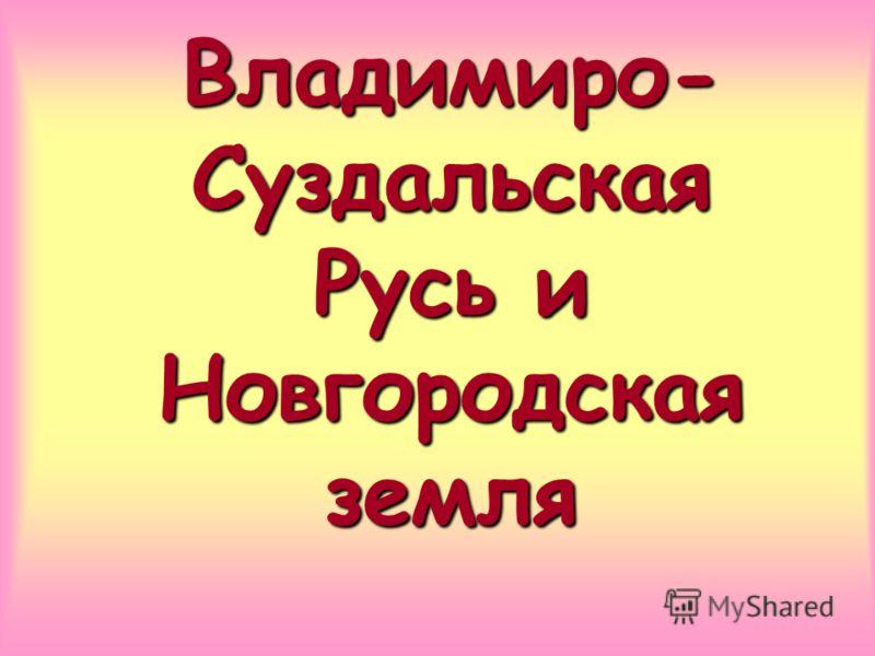Владимиро- Суздальская Русь и Новгородская земля