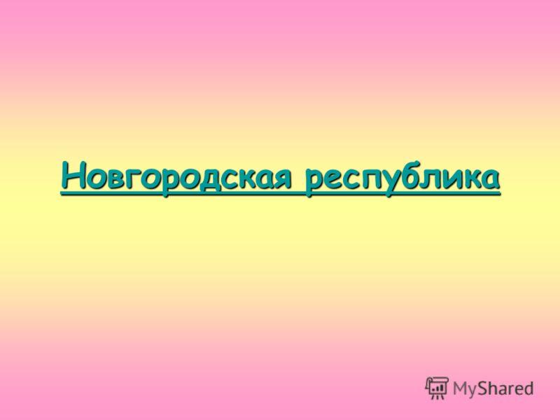 Новгородская республика Новгородская республика