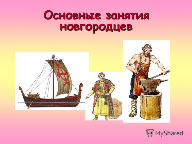 Основные занятия новгородцев Основные занятия новгородцев