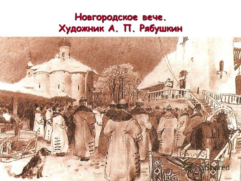 Новгородское вече. Художник А. П. Рябушкин