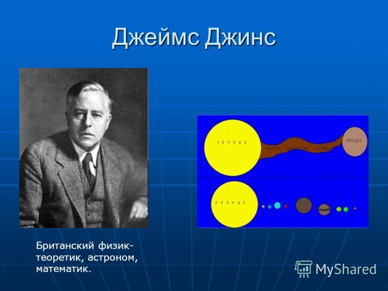 Джеймс Джинс Британский физик- теоретик, астроном, математик.
