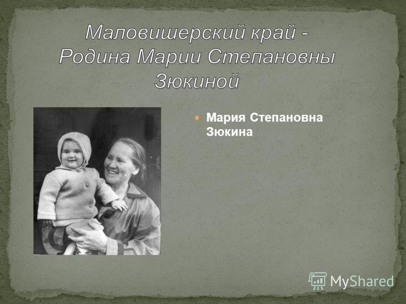 Мария Степановна Зюкина