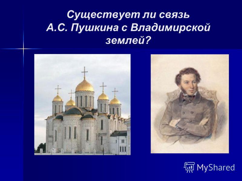 Существует ли связь А.С. Пушкина с Владимирской землей?