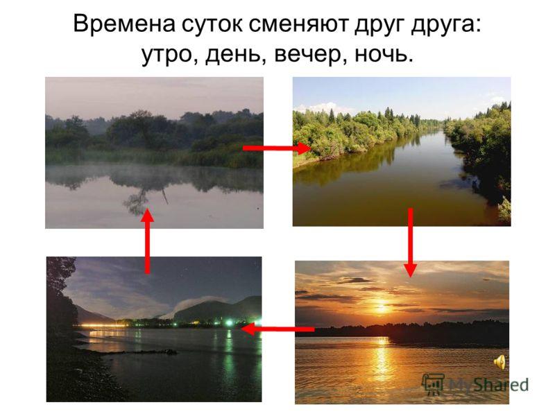 На границе между освещённой и теневой стороной утро или вечер.