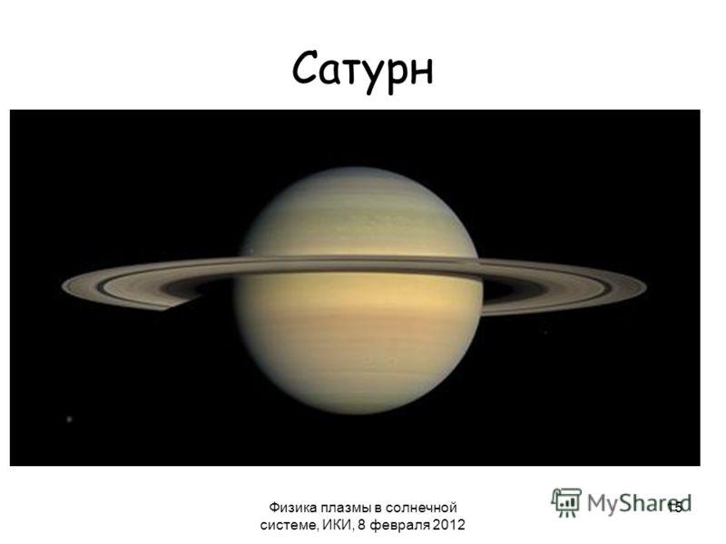 Сатурн Физика плазмы в солнечной системе, ИКИ, 8 февраля 2012 15