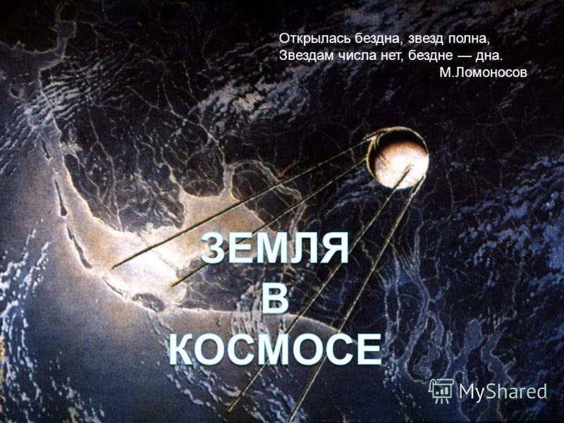 Открылась бездна, звезд полна, Звездам числа нет, бездне дна. М.Ломоносов