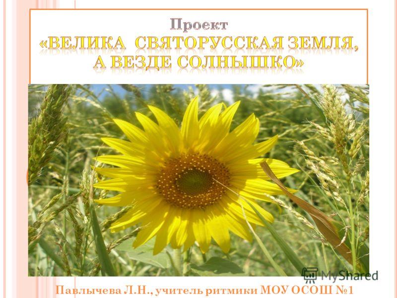 Павлычева Л.Н., учитель ритмики МОУ ОСОШ 1