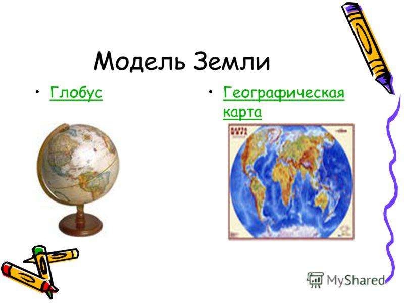 Модель Земли Глобус Географическая картаГеографическая карта