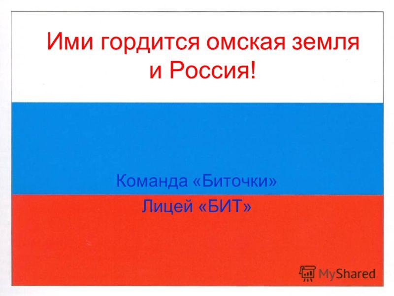 Ими гордится омская земля и Россия! Команда «Биточки» Лицей «БИТ»