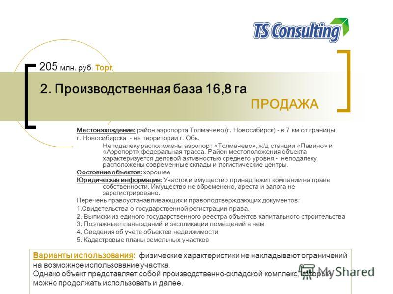 Местонахождение: район аэропорта Толмачево (г. Новосибирск) - в 7 км от границы г. Новосибирска - на территории г. Обь. Неподалеку расположены аэропорт «Толмачево», ж/д станции «Павино» и «Аэропорт»,федеральная трасса. Район местоположения объекта ха