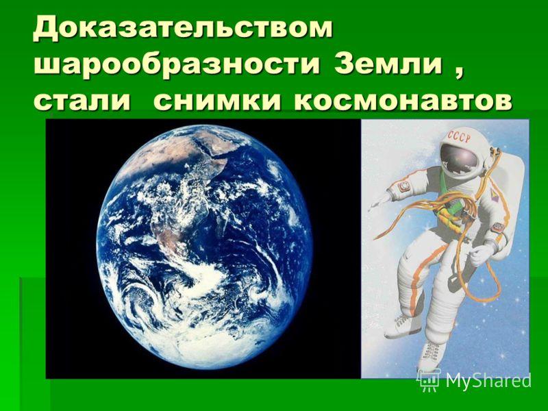 Доказательством шарообразности Земли, стали снимки космонавтов