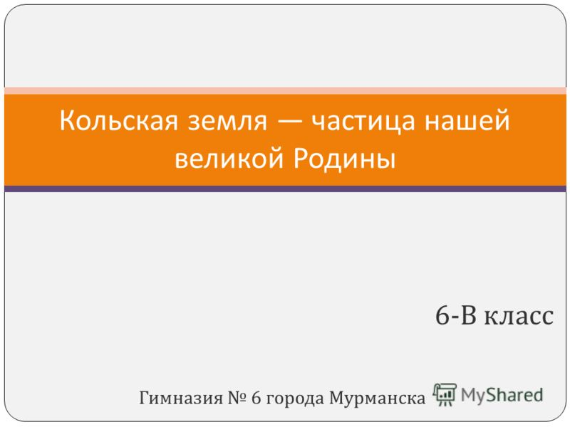 6-В класс Кольская земля частица нашей великой Родины Гимназия 6 города Мурманска