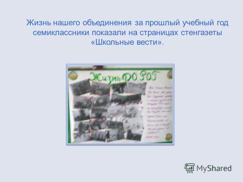 Жизнь нашего объединения за прошлый учебный год семиклассники показали на страницах стенгазеты «Школьные вести».
