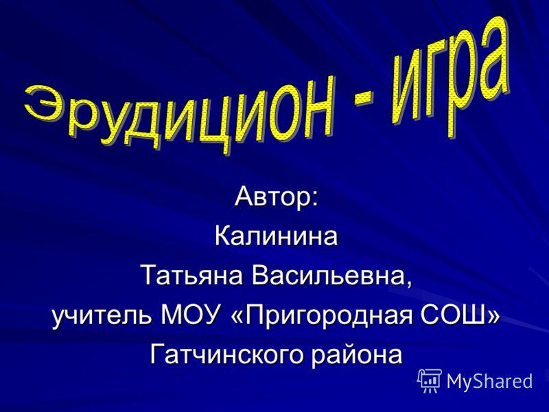 Автор:Калинина Татьяна Васильевна, учитель МОУ «Пригородная СОШ» Гатчинского района