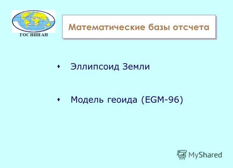 ГОС НИИ АН sЭллипсоид Земли sМодель геоида (EGM-96) Математические базы отсчета