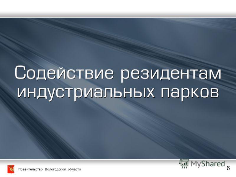 Правительство Вологодской области 6 6 6 Содействие резидентам индустриальных парков