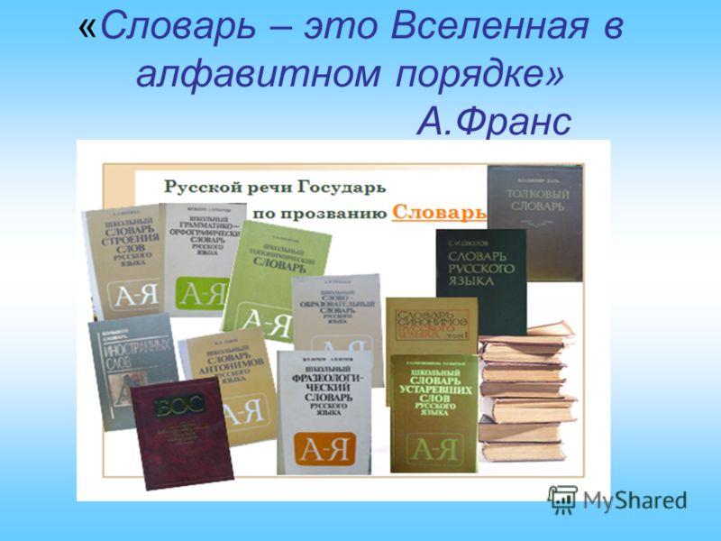 «Словарь – это Вселенная в алфавитном порядке» А.Франс