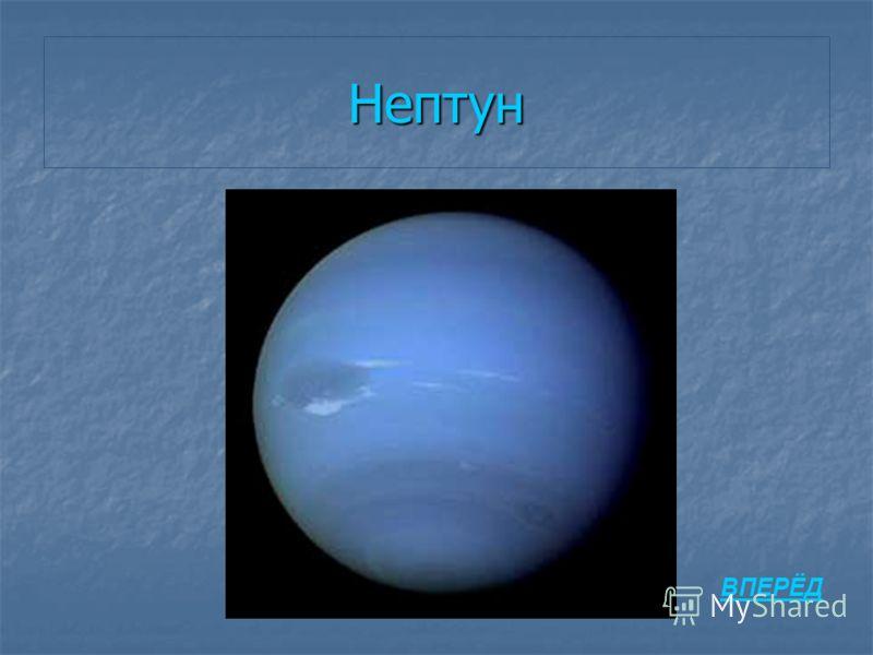 Нептун ВПЕРЁД