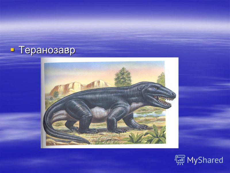 Теранозавр Теранозавр Т