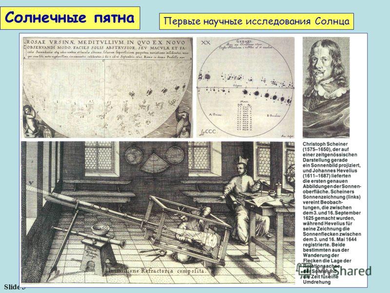 Slide 3 Солнечные пятна Первые научные исследования Солнца