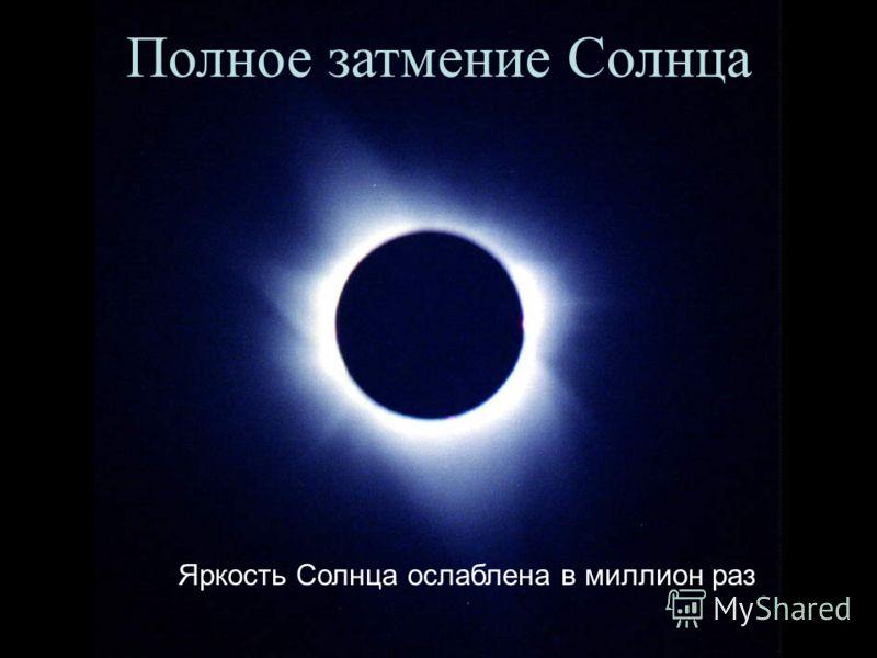Slide 34 Полное затмение Солнца Яркость Солнца ослаблена в миллион раз