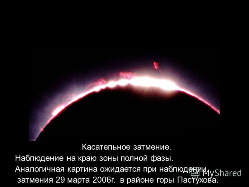 Slide 38 Diamond Ring Effect Касательное затмение. Наблюдение на краю зоны полной фазы. Аналогичная картина ожидается при наблюдении затмения 29 марта 2006г. в районе горы Пастухова.