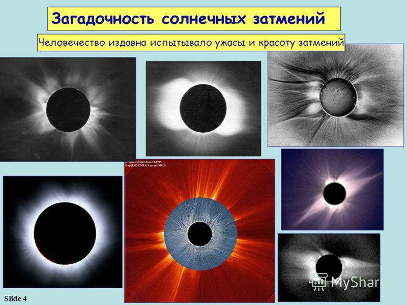 Slide 4 Человечество издавна испытывало ужасы и красоту затмений Загадочность солнечных затмений