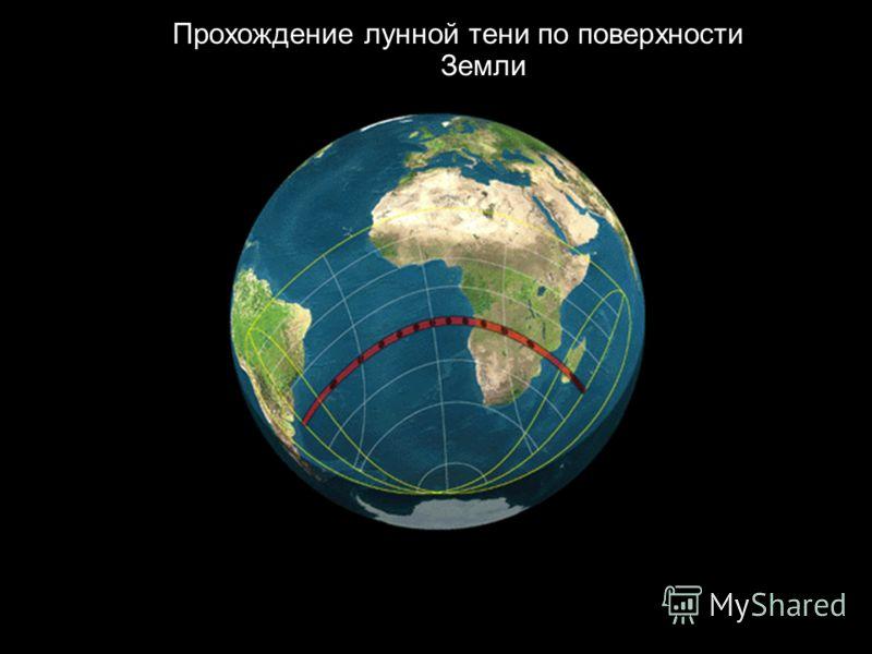 Slide 40 Прохождение лунной тени по поверхности Земли