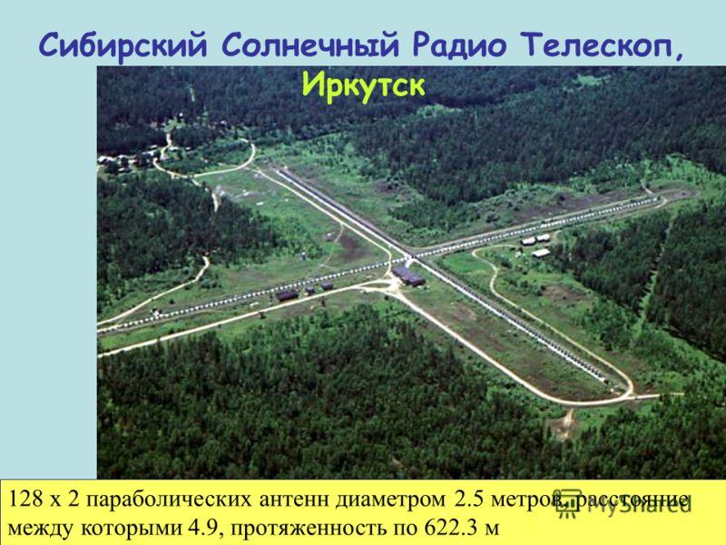 Slide 59 128 x 2 параболических антенн диаметром 2.5 метров, расстояние между которыми 4.9, протяженность по 622.3 м Сибирский Солнечный Радио Телескоп, Иркутск