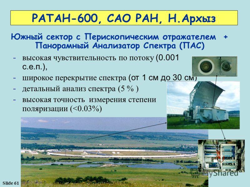 Slide 61 - высокая чувствительность по потоку (0.001 с.е.п.), - широкое перекрытие спектра (от 1 см до 30 см) - детальный анализ спектра (5 % ) - высокая точность измерения степени поляризации (