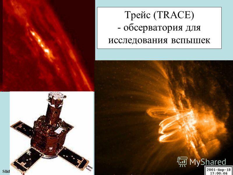 Slide 67 Трейс (TRACE) - обсерватория для исследования вспышек