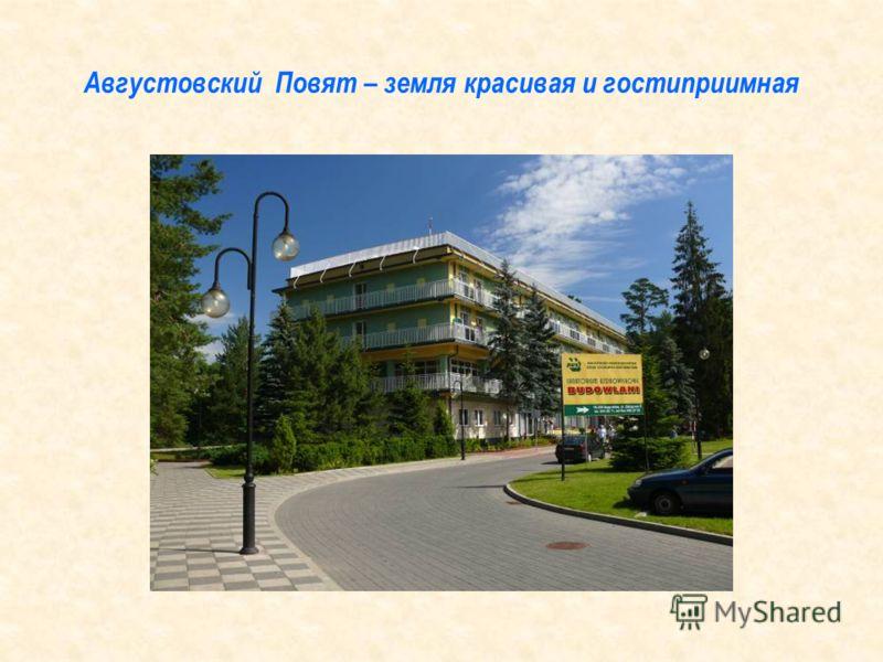 Августовский Повят – земля красивая и гостиприимная