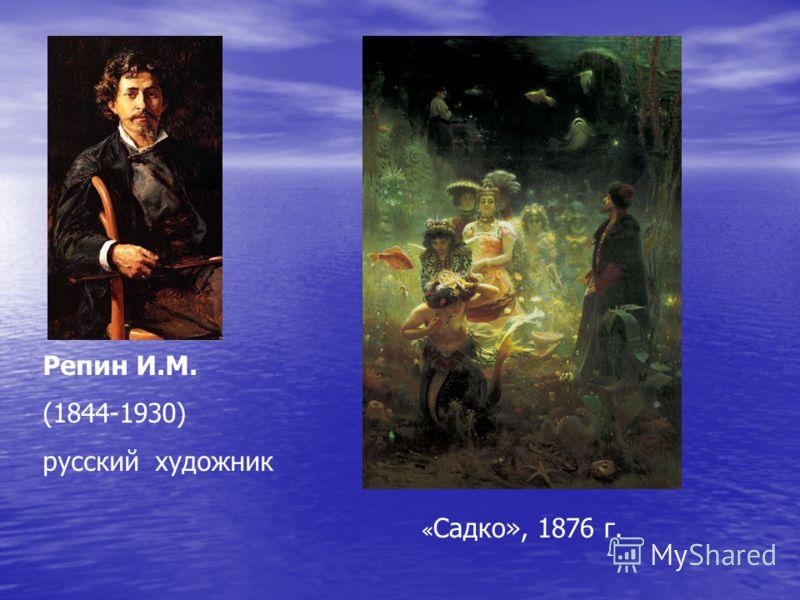 Репин И.М. (1844-1930) русский художник « Садко», 1876 г.