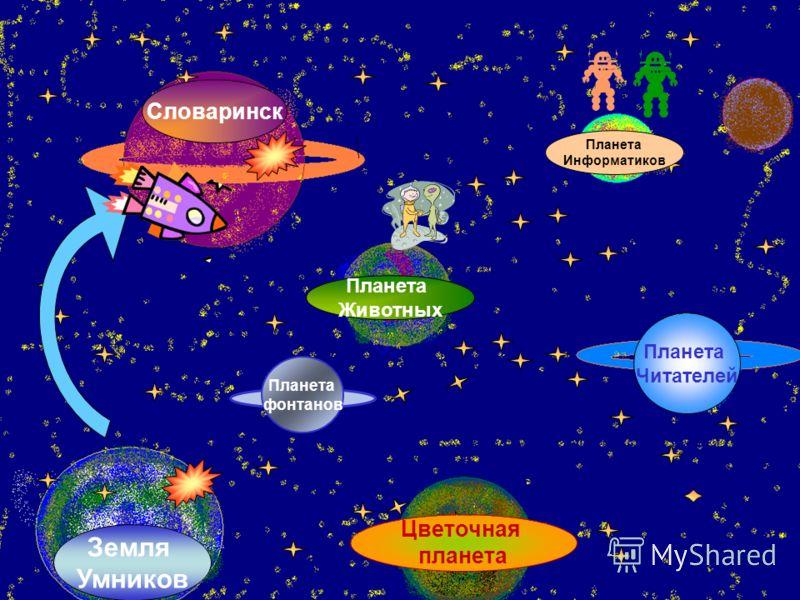 Планета Читателей Цветочная планета Планета Животных Земля Умников Словаринск Планета Информатиков Планета фонтанов