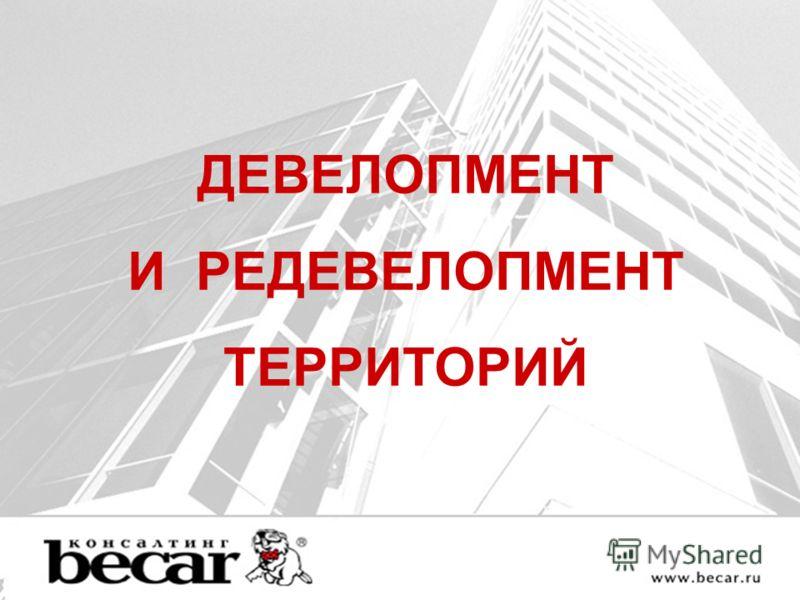ДЕВЕЛОПМЕНТ И РЕДЕВЕЛОПМЕНТ ТЕРРИТОРИЙ