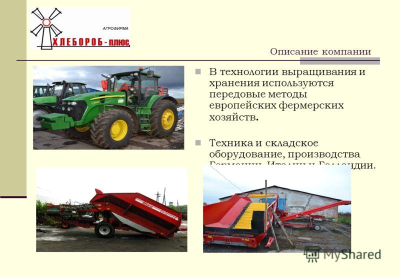 В технологии выращивания и хранения используются передовые методы европейских фермерских хозяйств. Техника и складское оборудование, производства Германии, Италии и Голландии.