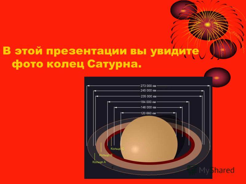 В этой презентации вы увидите фото колец Сатурна.